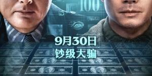 《無雙》17項提名領跑金像獎 周潤發郭富城爭男主
