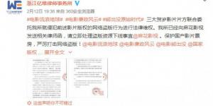 春節檔三部電影聯合維權發律師函:下線盜版資源