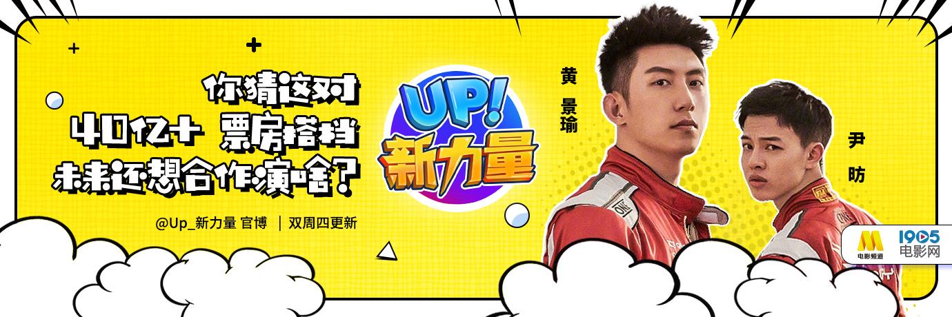 UP!新力量