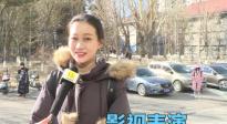 中国传媒大学艺考复试开始 考生赶考忙