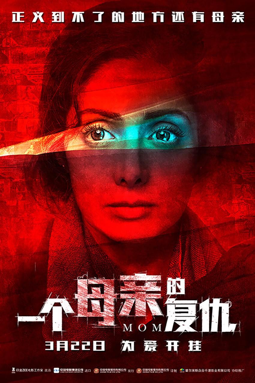 《一个母亲的复仇》定档3.22 高能复仇拉开序幕