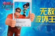电影全解码:《无敌破坏王2:大闹互联网》彩蛋连连看