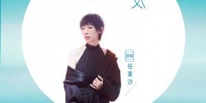 《绿皮书》今日上映 发布任素汐《最佳损友》MV