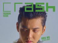 吳亦凡登封法國雜志《Crash》吸一口抹茶味酷guy