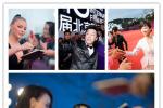 第九届北京国际电影节开闭幕红毯仪式粉丝团招募