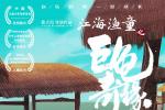 《江海漁童之巨龜奇緣》曝海報 取材中國古代文學
