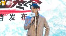 """《雪暴》发布会 张震看到李光洁""""比我惨""""心里""""很舒服"""""""