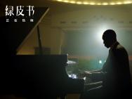 《綠皮書》最動人片段曝光 兩段鋼琴聽到熱血沸騰