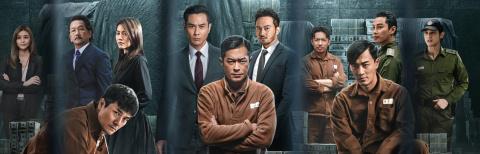 《反贪风暴4》定档4.4 曝古天乐林家栋囚服造型