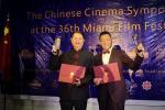 主旋律《李司法的冬暖夏涼》獲邁阿密電影節大獎