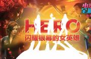 电影全解码:《惊奇队长》闪耀银幕的女英雄