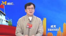 """政协委员成龙呼吁更多电影人加入""""星光行动""""为脱贫攻坚助力"""