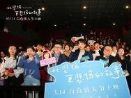 《比悲傷更悲傷》北京首映觀眾痛哭 獲劉以豪擁抱
