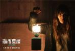"""悬疑佳作《看不见的客人》的?#20339;?#22885;里奥尔·保罗执导的悬疑电影《海市蜃楼》,已定档于3月28日在中国内地上映。今日,片方发布了""""虚实反转""""版预告片和人物线索海报,时空交错下的复杂人物关系让影片的悬念全面升级。据悉,《海市蜃楼》超前点映将在3月24日于北京、上海、杭州、武汉、长沙、成都、重庆等多个城市开启,猫眼、淘票票等各大票务平台均有售票。"""