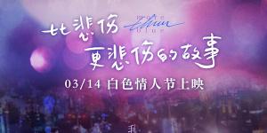 《比悲傷更悲傷》主題曲 陳意涵劉以豪掀催淚風暴