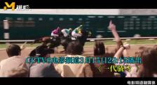 CCTV6电影频道3月15日22:15为您播出《一代骄马》