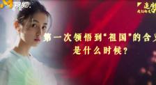 张子枫:家就是小家 祖国就是大家