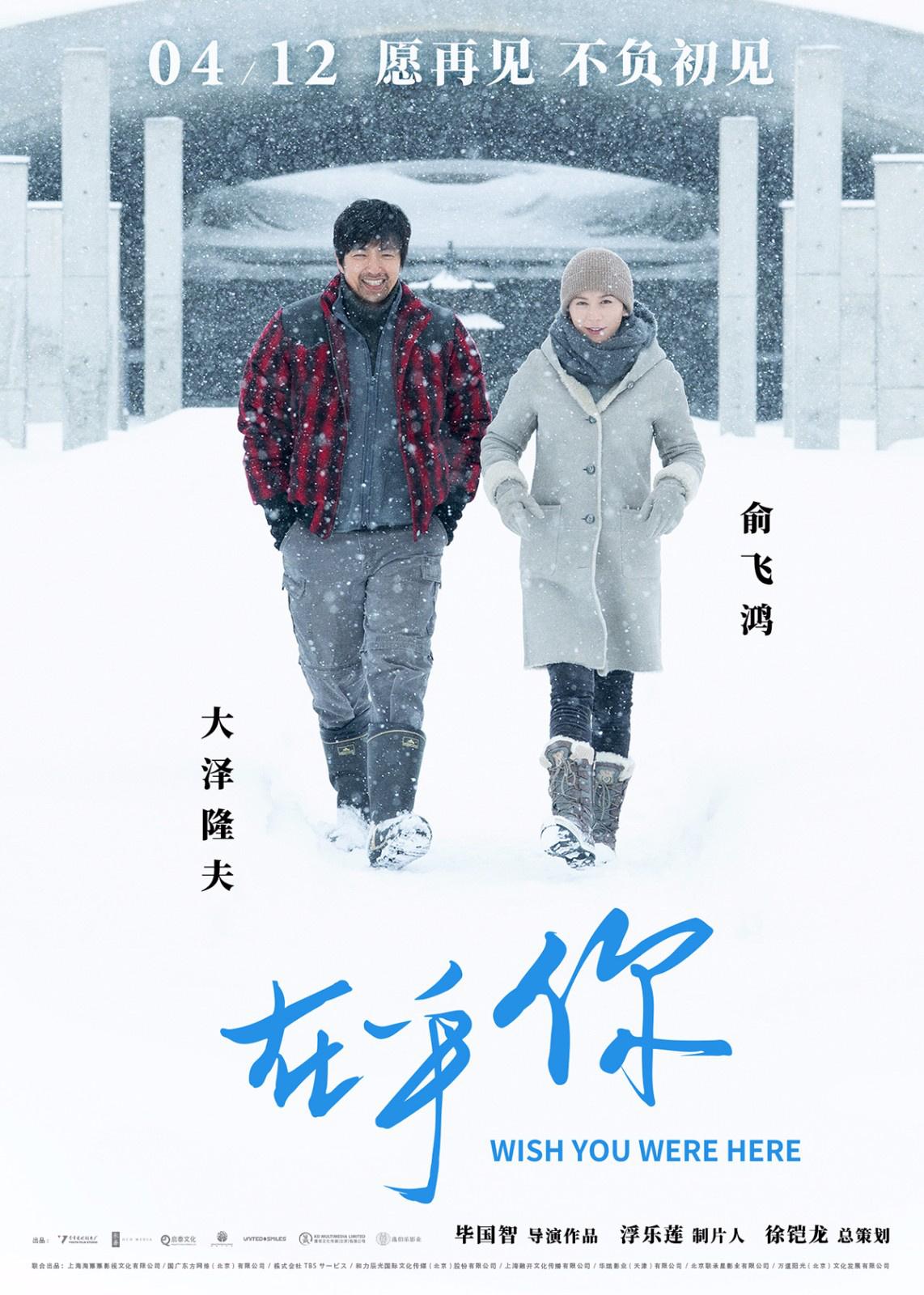 《在乎你》定档4.12曝新海报 俞飞鸿雪?#26143;?#34892;