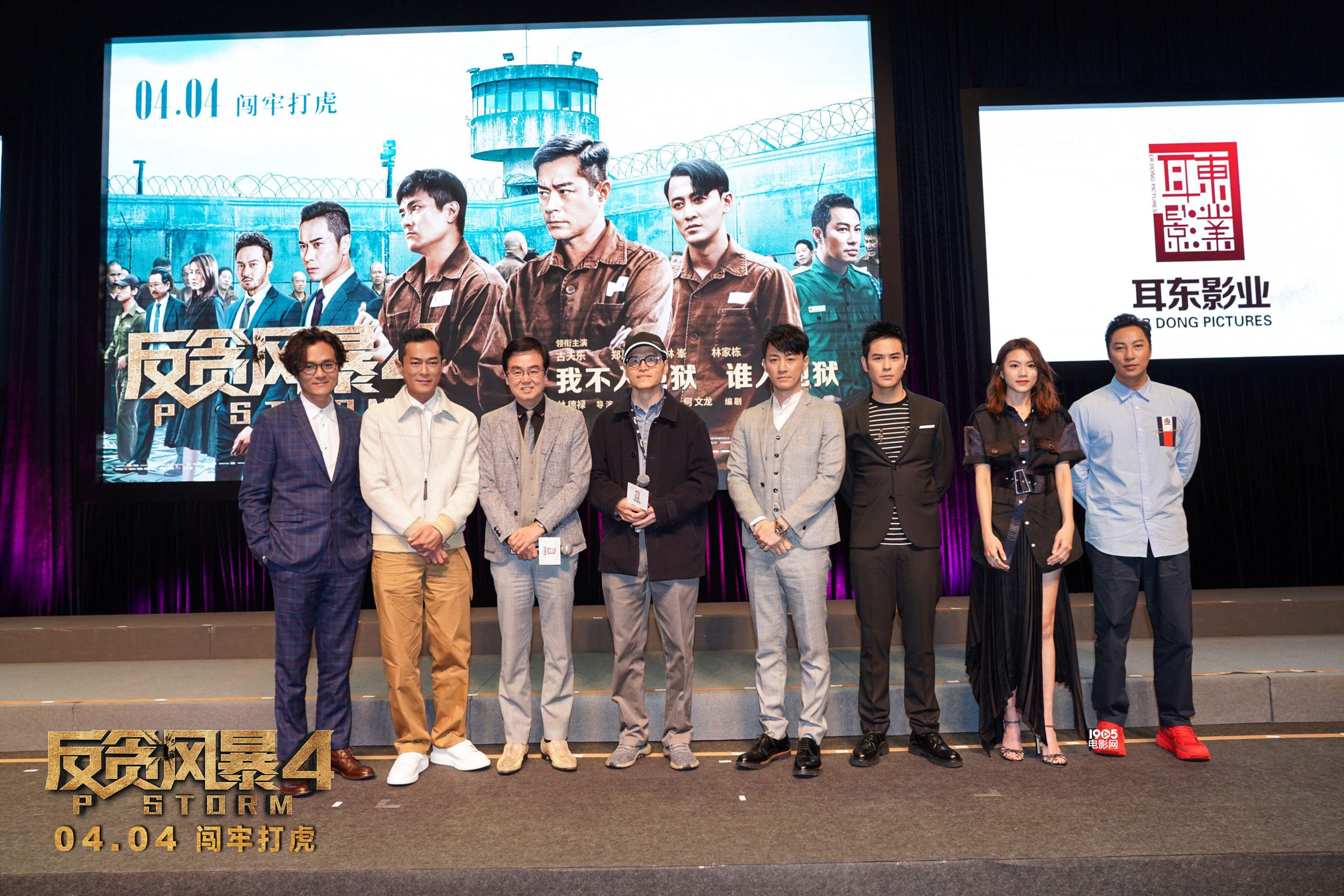 《反贪风暴4》致敬老港片 古天乐林�o18年后合作