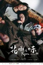 《花椒之味》首款海报预告 钟镇涛演郑秀文爸爸