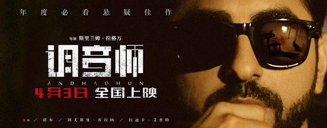 高分印度电影《调音师》定档4.3 预告片海报双发