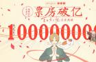 《夏目友人帳》破億 解密日本電影引進國內生意經