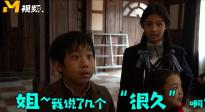 """《解放了》记者小姐姐被小演员""""撩"""" 演起戏来可一点儿都不含糊"""