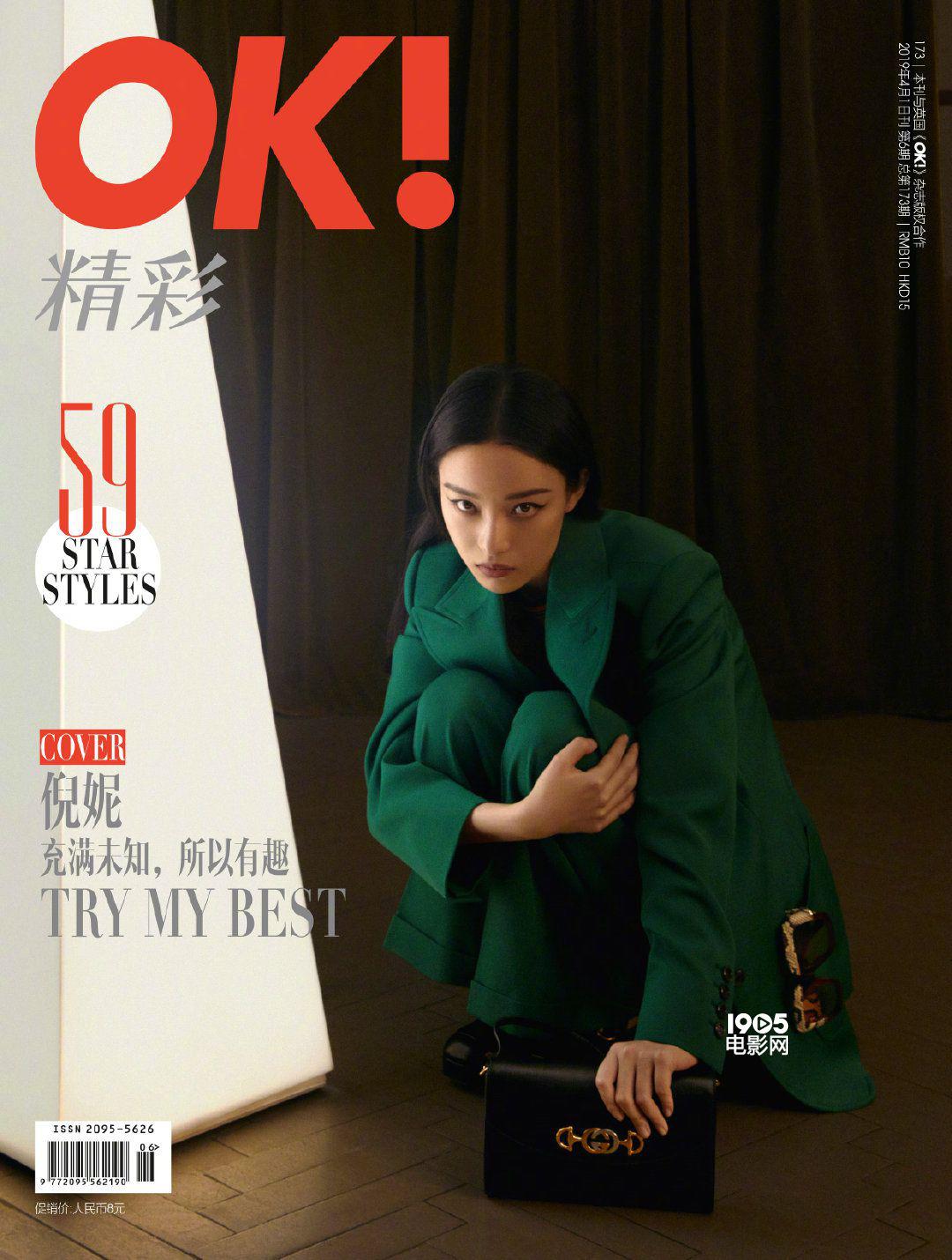 倪妮登封《OK!精彩》亚洲杯四月刊 高级脸演绎复古风