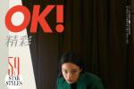 倪妮登封《OK!精彩》四月刊 高级脸演绎复古风