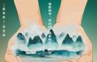 國慶檔超前前瞻 超強陣容獻禮新中國成立70周年