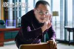 """《欲念游戏》新剧照 郭涛范伟上演""""兄弟对决"""""""
