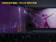 《波西米亚狂想曲》彩蛋揭秘 皇后乐队惊喜客串
