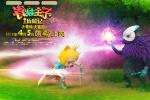 4月5日上映《青蛙王子历险记》曝对决版海报预告