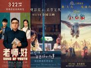 """《老师·好》单日反超""""悲伤""""小语种新快3娱乐平台表现抢眼"""