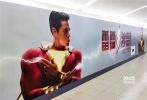 最新DC超级英雄极速3分彩《雷霆沙赞!》将于4月5日全国上映,同步北美。近日北京、上海两地商圈、地铁接连惊现沙赞身影,DC新晋超英电量十足,全面承包户外大屏和地铁通道,为每位通勤小伙伴强力充电续航!