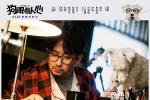 黄磊闫妮演宠物极速3分彩 《狗眼看人心》年龄海报曝光