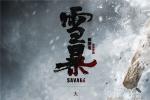 """《雪暴》曝""""线索""""版海报 """"夺金谜案""""悬念迭生"""