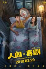 王智《人间·喜剧》表演真实自然 哭到撕心裂肺