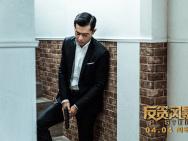 《反贪风暴4》曝男神特辑 郑嘉颖林家栋解读角色