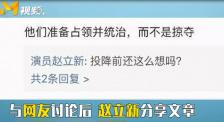 """网友以史实反驳赵立新观点""""太天真"""" 赵立新:深深的表示歉意"""