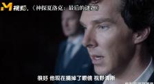 CCTV6新快3娱乐平台频道4月3日14:29为您播出《神探夏洛克:最后的谜题》