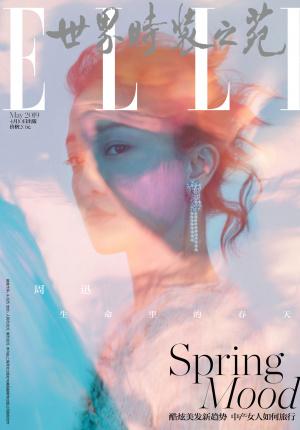 周迅登封《ELLE》曝春日大片 光彩斑斕如夢如幻