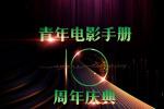 《江湖兒女》成2018華語十佳大贏家 趙濤三獲榮譽