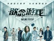 《欲念游戏》终极预告危机升级 范伟梅婷力挺郭涛
