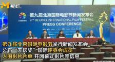 北影节第二次发布会举行 曹保平刘嘉玲任国际评委会成员