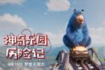 《神奇乐园历险记》发全新预告 反差萌熊高能上线