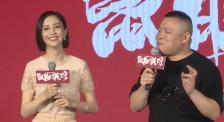 """《鼠胆英雄》发布会上演绕口令大PK 丫丫对战岳云鹏""""秒怂"""""""