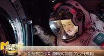 《流浪地球》主题展免费开放 中戏公布2019话剧影视表演成绩
