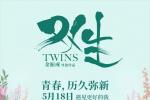 《双生》再度改档 5.18解锁刘昊然陈都灵芳华暗码