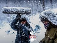 """《雪暴》发布""""极端环境""""特辑 深山雪原实景拍摄"""
